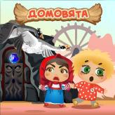 Скриншот из игры Домовята